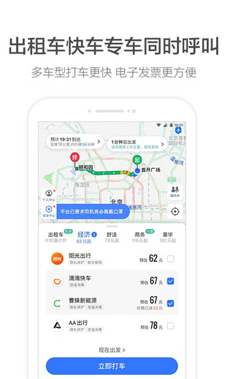 高德地图电子地图软件手机