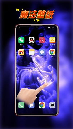 锁屏大师安卓版app