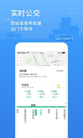 腾讯地图电子地图软件