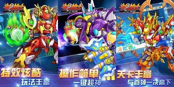 斗龙战士守护之战无限钻石版下载