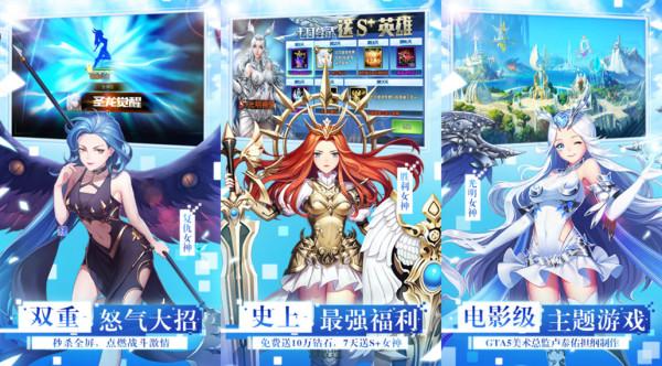 女神联盟2无限钻石版