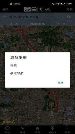 奥维互动地图电子地图软件下载