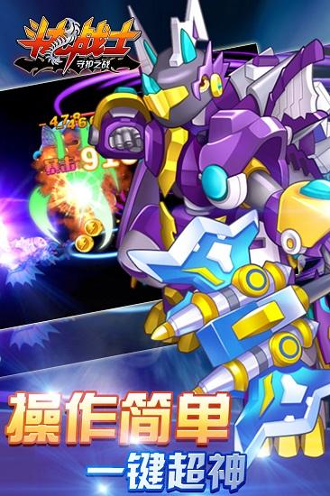 斗龙战士守护之战无限金币版游戏