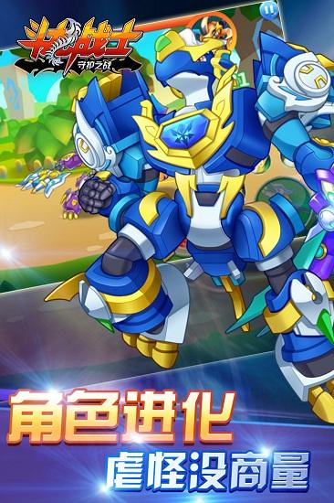 斗龙战士守护之战无限金币版最新