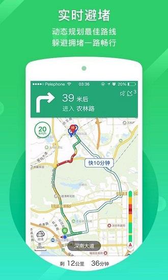 凯立德导航电子地图软件手机