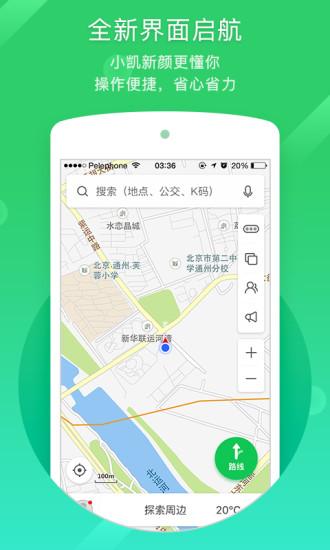 凯立德导航电子地图软件app
