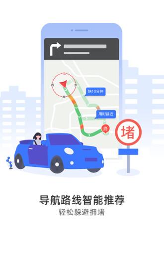 图吧导航电子地图软件下载