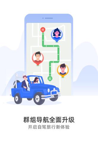 图吧导航电子地图软件手机