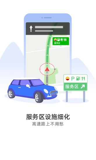 图吧导航电子地图软件app