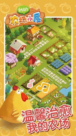 我的农场小屋无限金币版下载