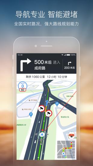 搜狗地图电子地图软件手机
