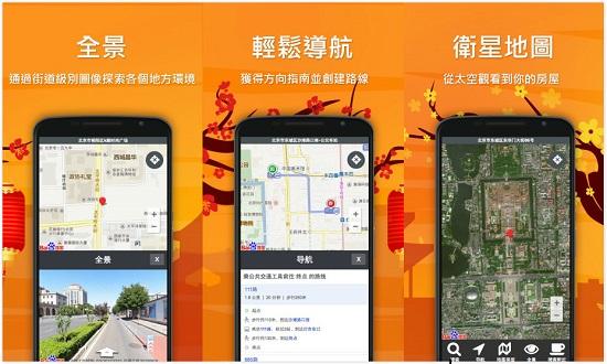 卫星地图电子地图软件