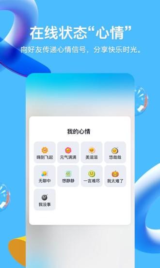 手机QQ轻聊版手机
