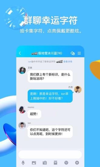手机QQ轻聊版破解