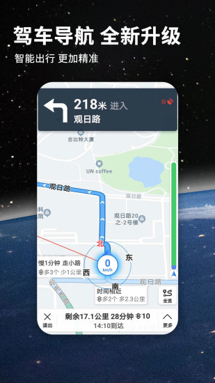 北斗导航地图电子地图软件下载