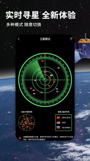 北斗导航地图电子地图软件最新