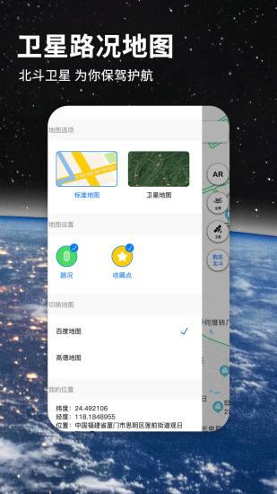 北斗导航地图电子地图软件手机