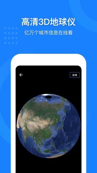 中国地图电子地图软件下载