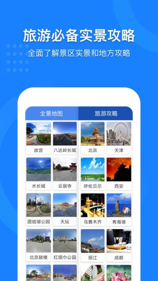 中国地图电子地图软件