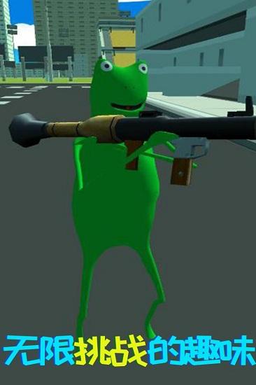 青蛙模拟器破解版无限金币