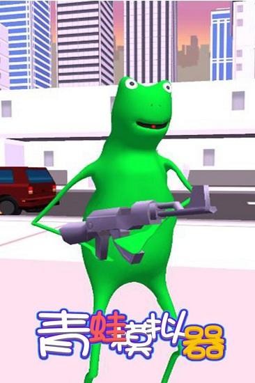 青蛙模拟器破解版无限金币最新