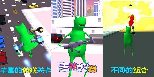 青蛙模拟器无限钻石版下载