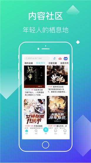 快点阅读app最新版下载软件