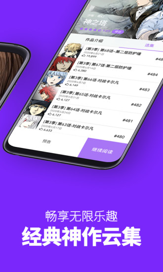 咚漫app最新破解版下载