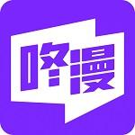 咚漫app最新破解版v2.6.1