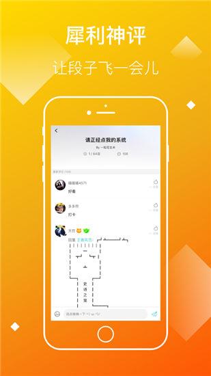 快点阅读无限创号软件app