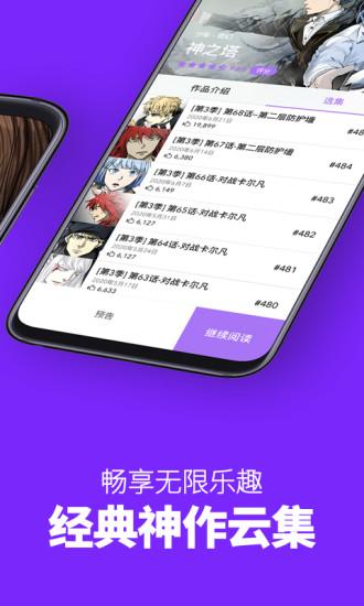 咚漫app内购破解版软件