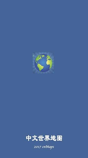 中文世界地图电子地图软件