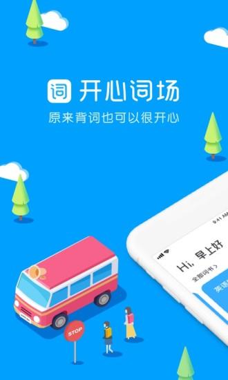 沪江开心词场电子词典