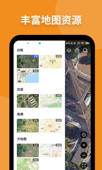 新知卫星地图电子地图软件下载