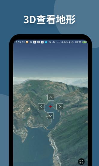新知卫星地图电子地图软件手机