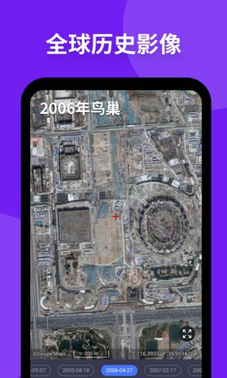 新知卫星地图电子地图软件app