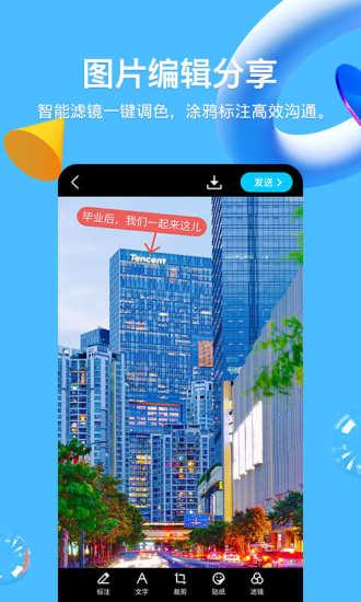 手机QQ黑莓专用版下载