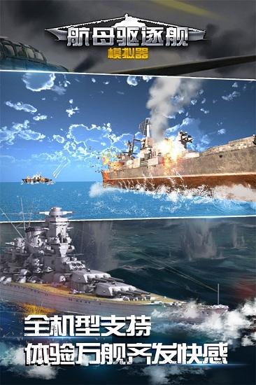 航母驱逐舰模拟器内购破解版