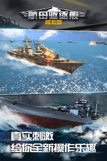 航母驱逐舰模拟器内购破解版最新