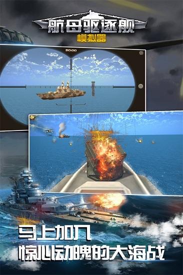 航母驱逐舰模拟器内购破解版下载