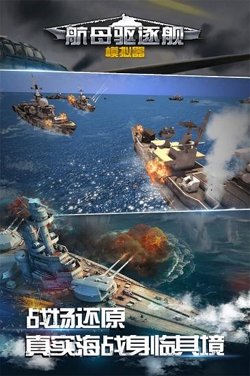航母驱逐舰模拟器内购破解版苹果
