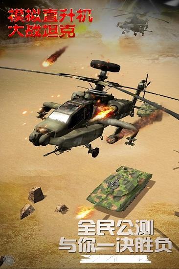 模拟直升飞机大战坦克无限金币版