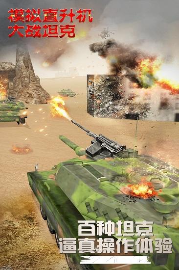 模拟直升飞机大战坦克无限金币版安卓