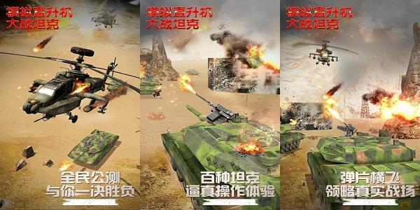模拟直升飞机大战坦克无限金币版下载