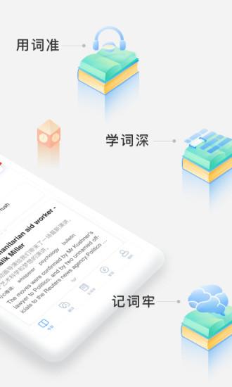 沪江小D词典电子词典手机