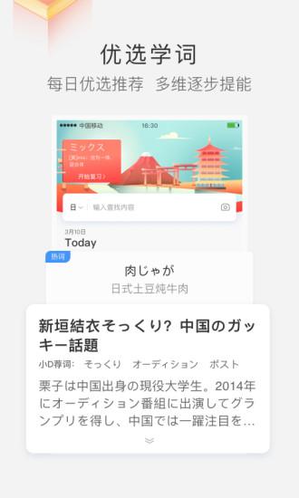 沪江小D词典电子词典下载