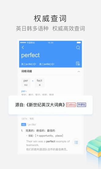 沪江小D词典电子词典APP