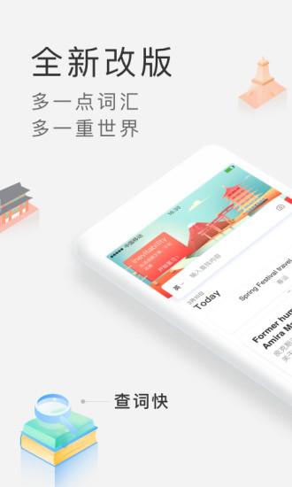 沪江小D词典电子词典