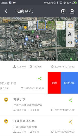 马克地图电子地图软件手机