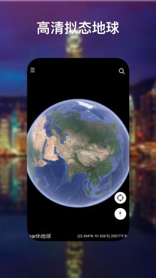 earth地球电子地图软件app